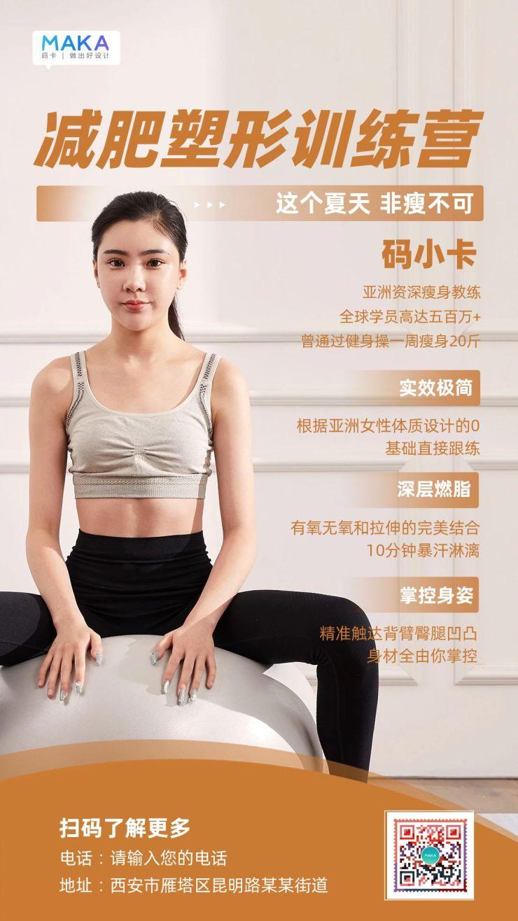 红色时尚简约简洁风美容医疗行业减肥塑形宣传海报