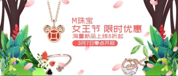 清新文艺公众号38妇女节珠宝促销活动首图