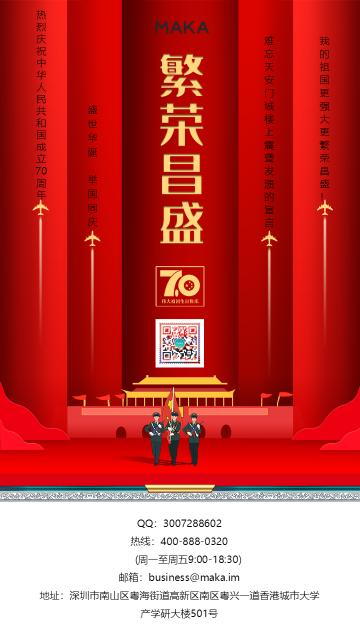 红色扁平简约国庆70周年海报