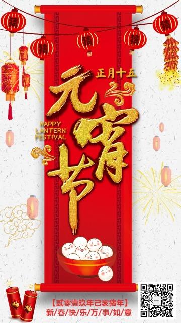 红色喜庆十五元宵中国风活动海报日签