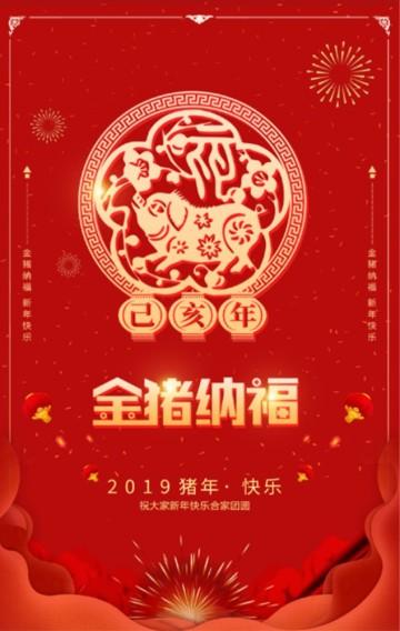 2019猪年祝福扁平化喜庆海报