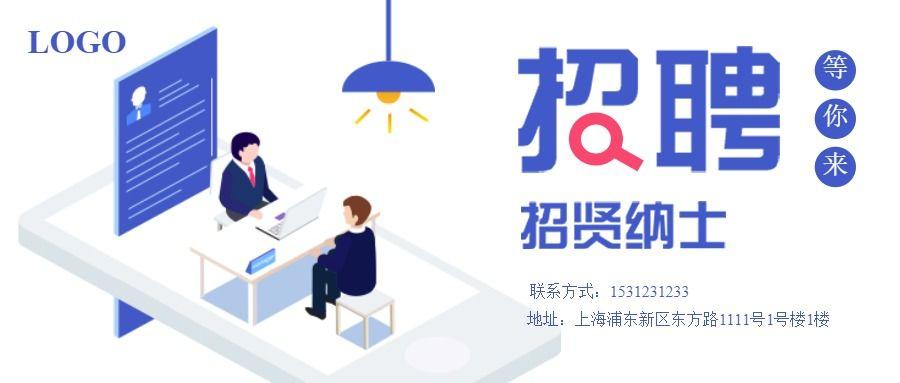 简约扁平清新蓝色商务企业公司校园招聘微信公众号封面大图