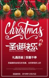 圣诞狂欢节促销活动圣诞节商家通用促销宣传
