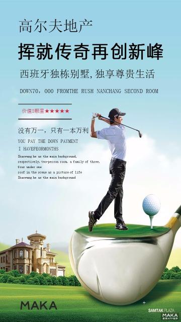简约大气高尔夫房地产宣传海报设计