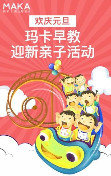 红色卡通插画风早教新年元旦活动邀请教育培训宣传H5