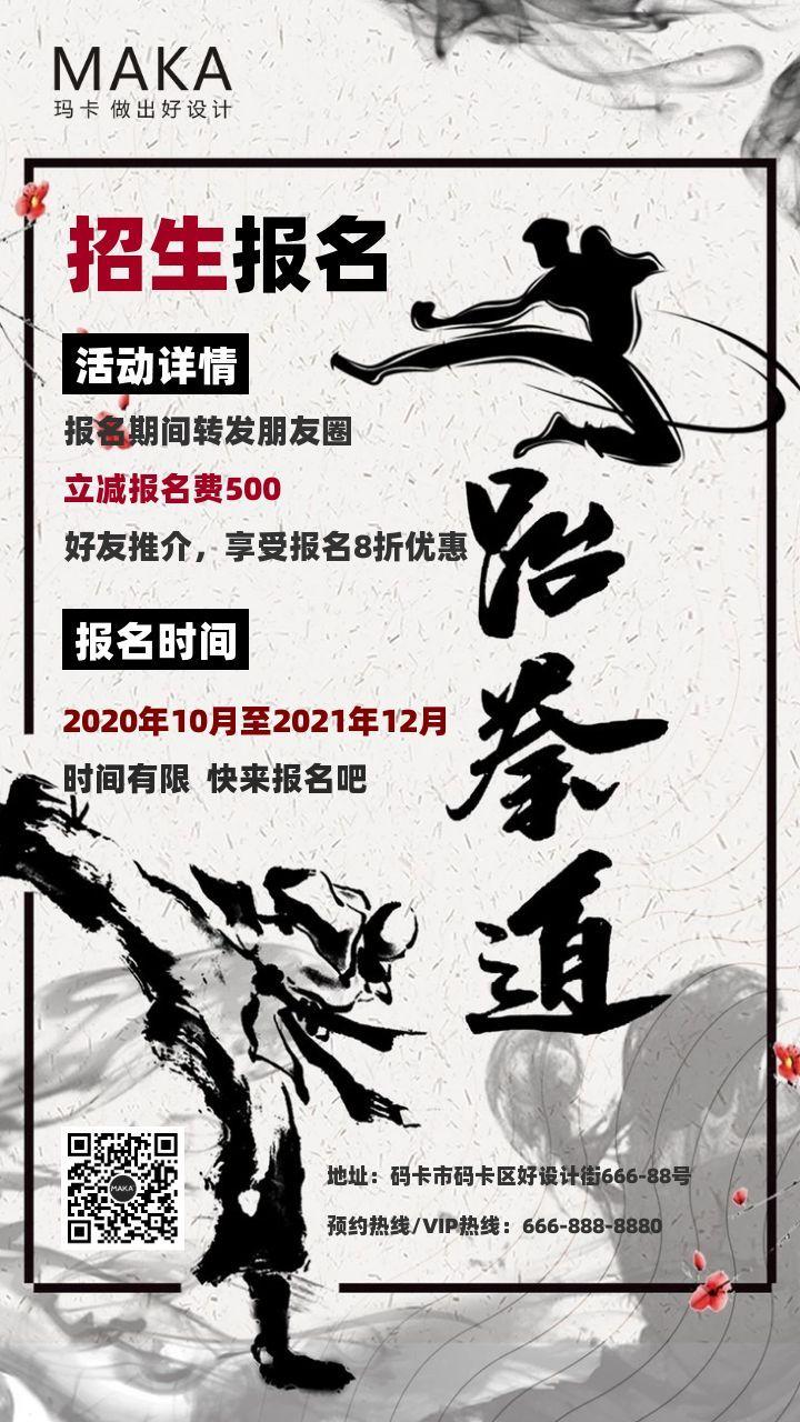 灰色中风跆拳道训练招生宣传海报