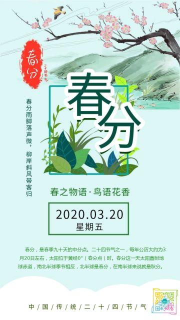 二十四节气之春分宣传海报
