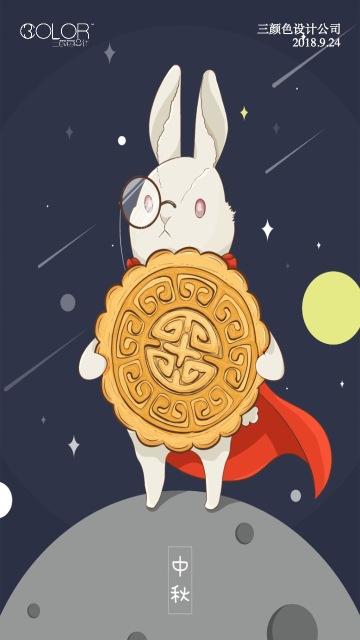 9.24中秋节通用宣传海报(三颜色设计)