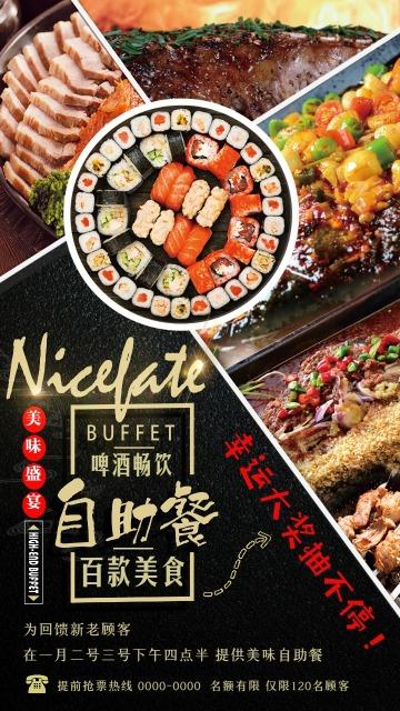 超有食欲的自助餐美食商家促销,中餐西餐海鲜宣传海报店铺宣传,新品上市,活动推广
