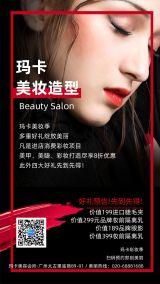 时尚炫酷美妆造型美容促销海报