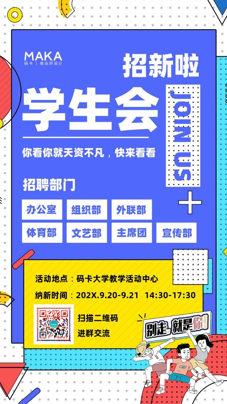 孟菲斯风教育行业学校社团招新活动通知宣传推广海报