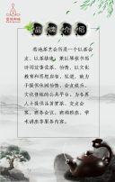 茶艺茶楼茶馆茶道茶社茶文化新品上市开业