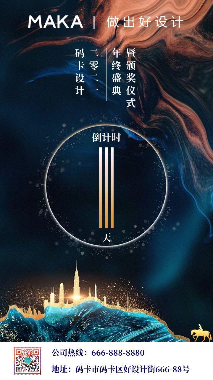 蓝色2021炫酷发年会倒计时系列宣传海报