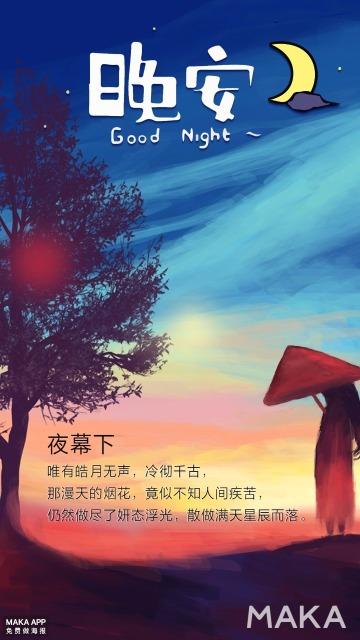 晚安语录/日签/励志/治愈/微商电商/企业海报