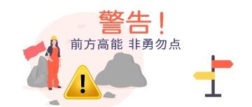 【人物大图】微信公众号封面头图卡通扁平化橙色创意消息发布信息通告通用