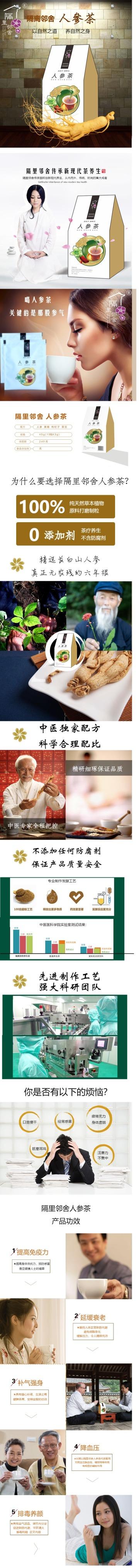简约扁平人参茶电商详情页