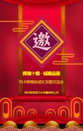 红色古风简约企事业公司单位会议活动邀请函H5