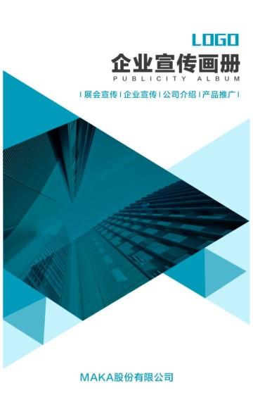 蓝色商务扁平企业宣传H5