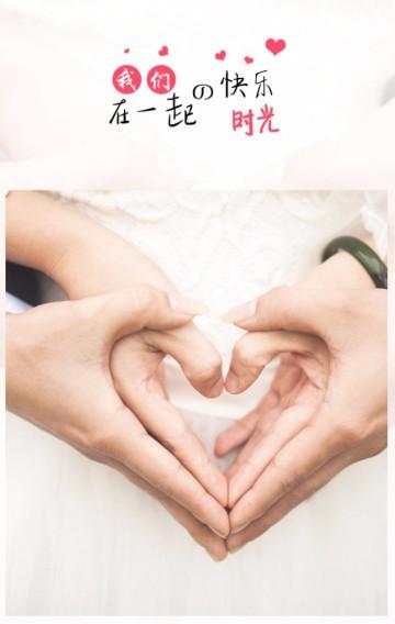 我们在一起的快乐时光 相册 秀恩爱 告白 表白 求婚 通用