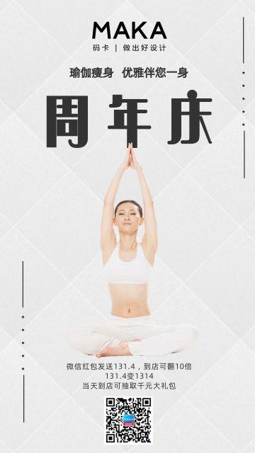 瑜伽周年庆活动朋友圈海报宣传