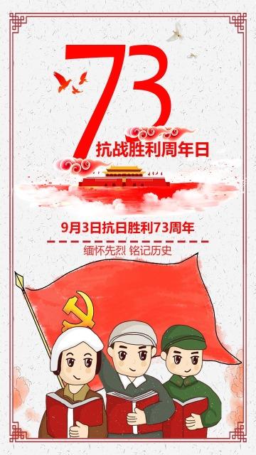 卡通大气抗战胜利周年日