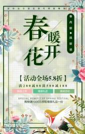 春暖花开春季新品上市绿色清新森系文艺风促销宣传H5模板