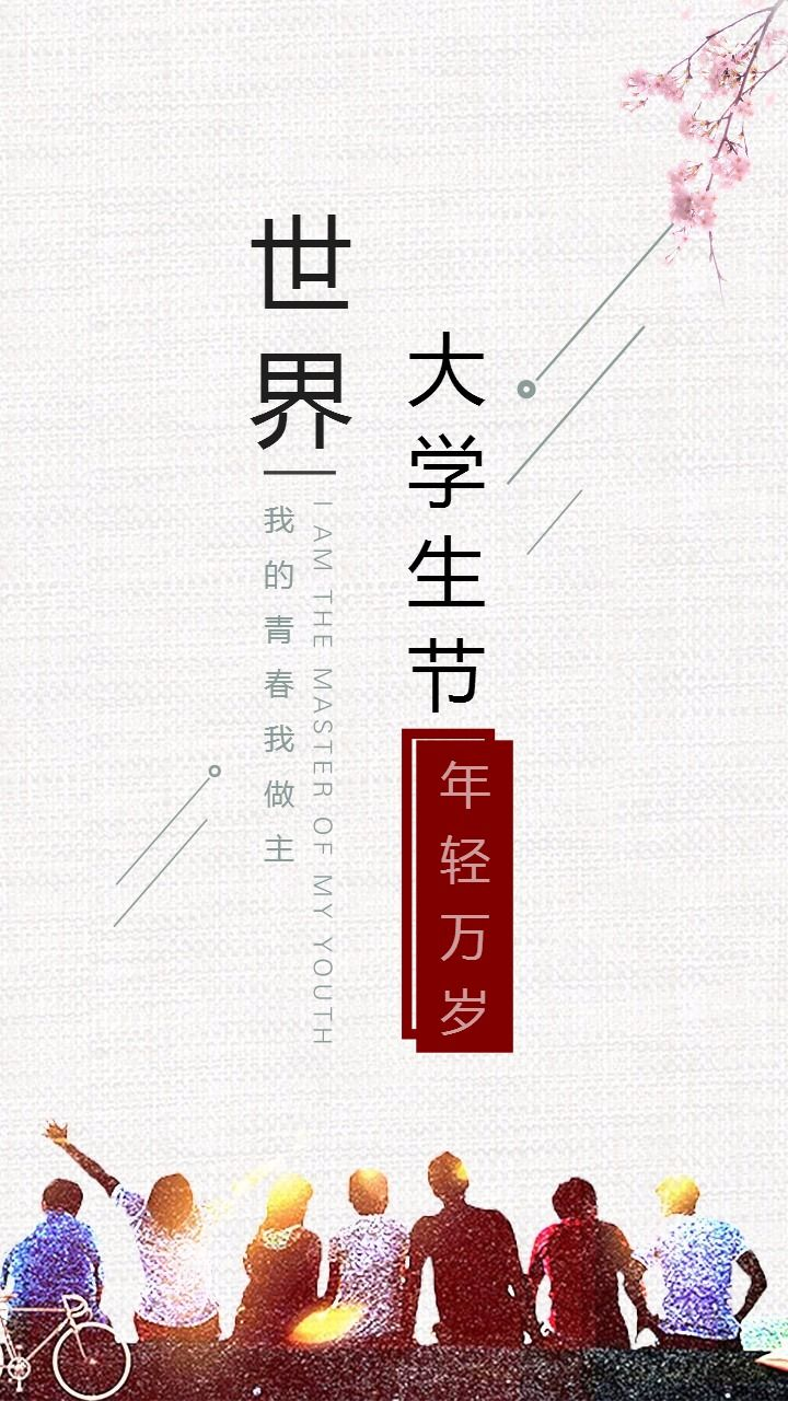世界大学生节宣传海报/青春/同学友谊海报/学生/学生时代