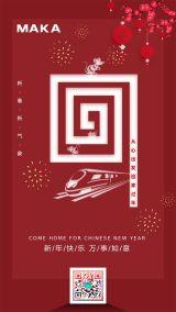 红色春节创意春运回家宣传海报