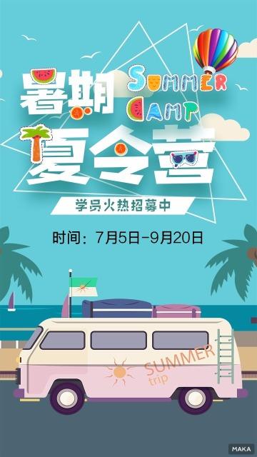 暑期夏令营宣传图