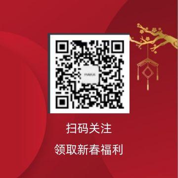 红色大气新春福利扫码公众号二维码