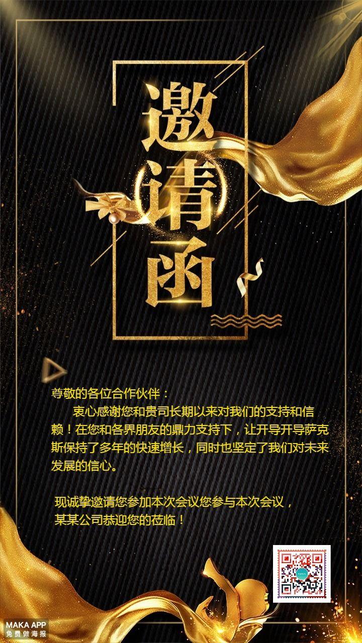 黑金邀请函 发布会邀请函年会活动宣传 创意海报贺卡朋友圈通用