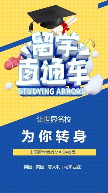 留学直通车留学培训招生外语培训招生海报