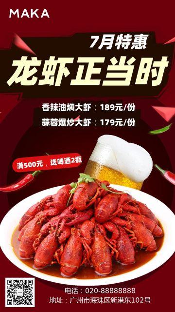 红色龙虾正当时海鲜特惠促销手机海报