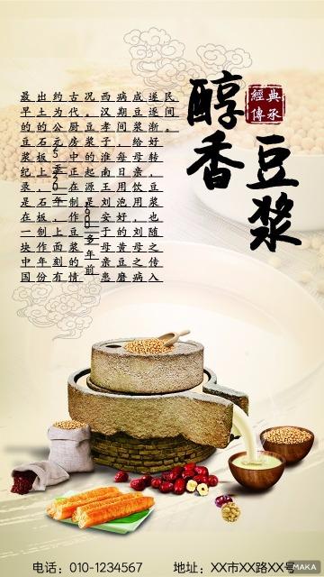 豆浆宣传海报