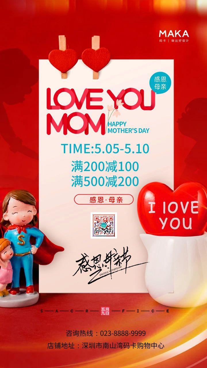 红色简约风格母亲节商超百货通用促销海报