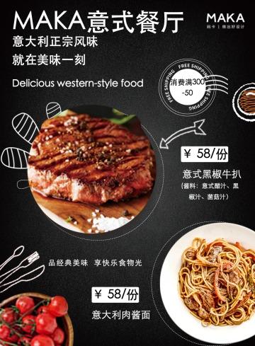 时尚大气西餐中餐意式餐厅宣传DM单
