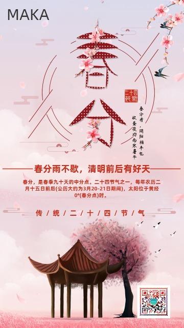 唯美浪漫传统节气春分节气宣传海报