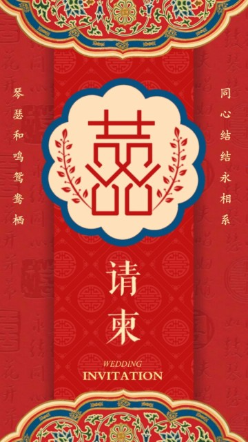 中式婚礼邀请函中国风古典婚礼传统婚礼简约时尚高端