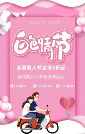 浪漫唯美314白色情人节商家促销活动贺卡祝福宣传H5