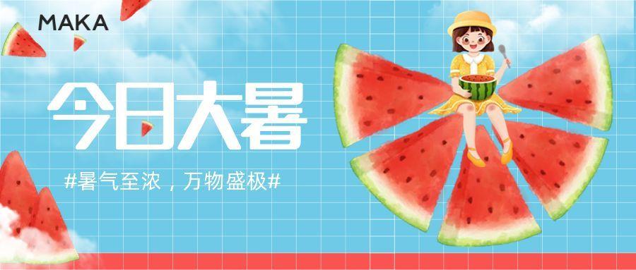 清新大暑节气公众号首图模板