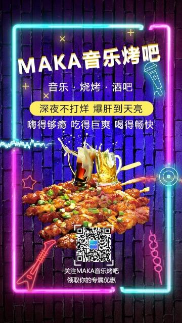 霓虹风餐饮行业音乐烤吧店促销宣传海报
