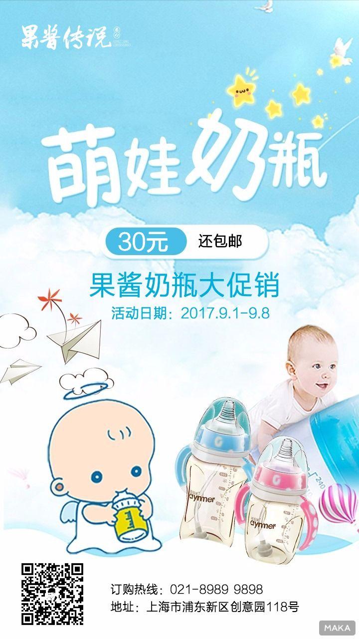 卡通超萌母婴店奶瓶产品促销推广活动海报