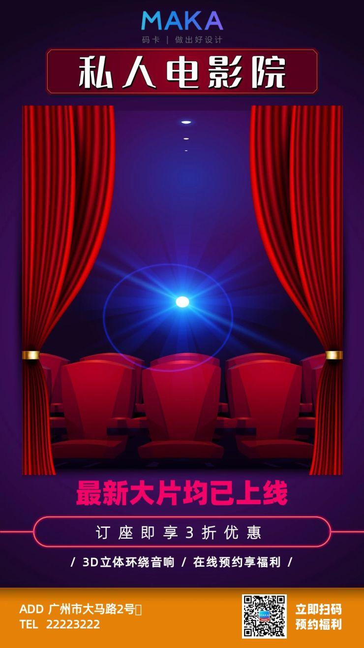 电影院推广促销活动海报