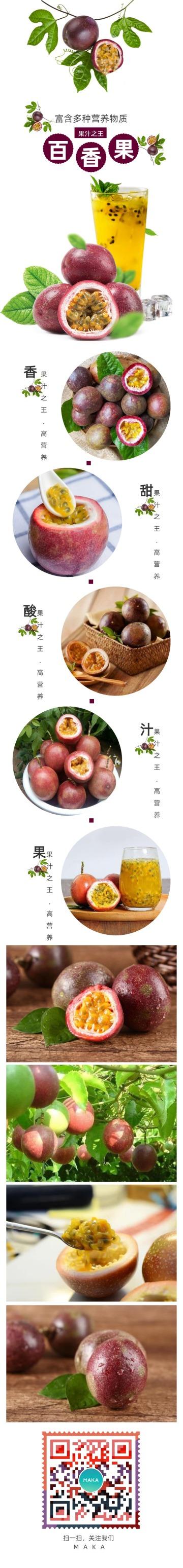 水果百香果扁平简约风格产品详情页海报模板