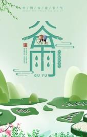 绿色清新唯美古风二十四节气之谷雨节气简介宣传知识普及H5