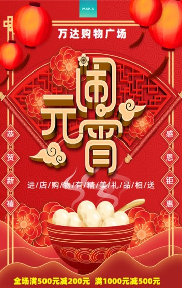 古典中国风设计风格红色简洁大气商场通用元宵节促销宣传海报模版