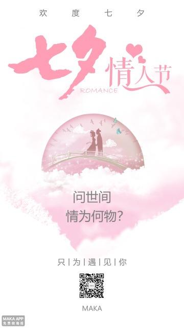 七夕情人节粉色牛郎织女