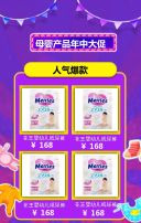 促销 618母婴年中促销 端午节母婴店铺促销店铺促销