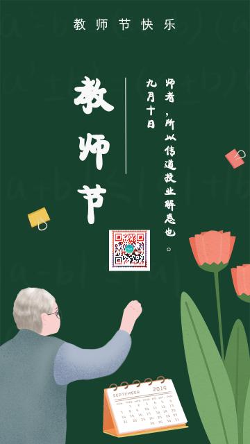 简约插画创意背景师恩难忘感恩教师节快乐宣传海报