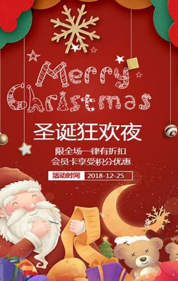 圣诞狂欢夜 红色卡通商场促销宣传
